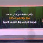 فيديو| من «أنشاص» إلى «نواكشوط».. 70 عاما من لقاءات «القمة العربية»