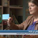 فيديو  فرنسا تدرج «العربية» كلغة أجنبية ثانية في المدارس