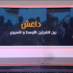 فيديو|تنظيم «داعش» مابين الشرقين.. الأوسط والأسيوي