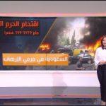فيديو السعودية في مرمى الإرهاب.. ومحاولات لاستهداف الحرم في موسم العمرة
