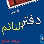 مناقشة «دفتر النائم» لشريف صالح بمركز «دال» في القاهرة.. الخميس المقبل