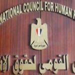 المجلس القومي لحقوق الإنسان يناقش الأحداث الطائفية الأخيرة في المنيا