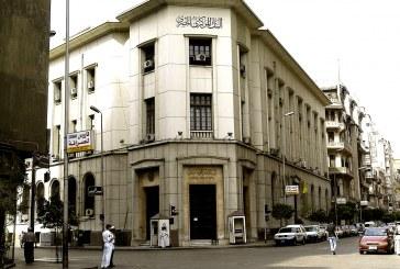 هبوط متوسط عائد أذون الخزانة المصرية لأجل 6 أشهر وعام