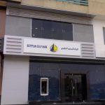 البنك المصري الخليجي يفتتح 15 فرعا إضافيا في مصر