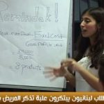 فيديو| طلاب لبنانيون يبتكرون علبة تذكر المريض بمواعيد الدواء