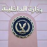 الداخلية المصرية تحبط محاولة تفجير في شمال سيناء