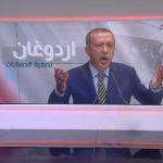 فيديو| أردوغان وخطط تصفية الحسابات
