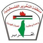 منظمة التحرير ترحب بقرار المجمع الكنّسي العام باعتبار إسرائيل دولة عنصرية
