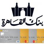 بنك القاهرة يعكف على زيادة رأسماله بواقع 650 مليون جنيه خلال شهر