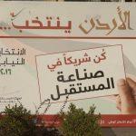 صورة  مرشح في الانتخابات الأردنية يرفع شعار «نعم للفساد.. لا للإصلاح»