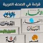 الصحف العربية:واشنطن تطمئن