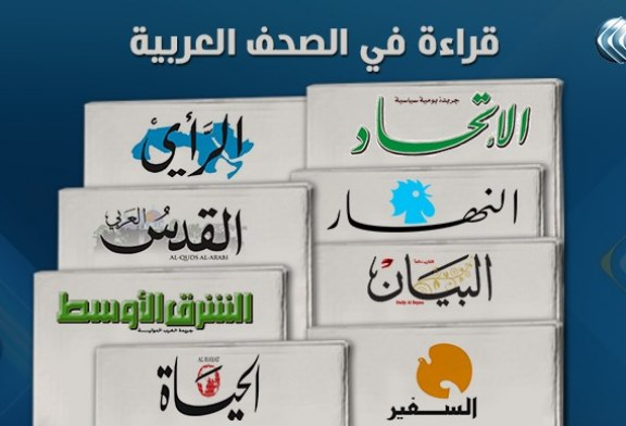 """الصحف العربية:تدخلات إيران وأزمات المنطقة أمام القمة العربية..و""""العثماني"""" يخرج من جلباب """"بنكيران"""""""