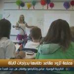 فيديو| معلمة تزود مقاعد طلابها بدراجات ثابتة لتحرير طاقتهم