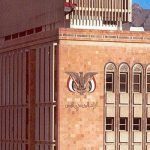 البنوك المركزية العربية تدعم نقل مقر المركزي اليمني