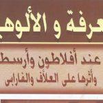 «المعرفة والألوهية عند أفلاطون وأرسطو».. في كتاب جديد بالقاهرة