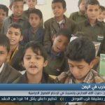 فيديو  الإمارات أعادت تأهيل وإصلاح 230 مدرسة في اليمن