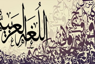 من يعيد اللغة العربيةمن غربتها؟