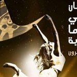 الأربعاء.. افتتاح الدورة الـ20 للمهرجان القومي للسينما المصرية