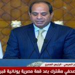 فيديو  السيسي: ناقشنا العلاقات الممتدة بين مصر والاتحاد الأوروبي