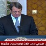 فيديو| الرئيس القبرصي: التعاون الثلاثي مع مصر واليونان يعكس أهمية استقرار شرق المتوسط