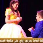 فيديو| ممثلة تفاجأ بعرض زواج على خشبة المسرح