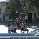 فيديو| مدرسة سيرك فلسطين تشارك ضمن 11 فرقة بالمهرجان الدولي