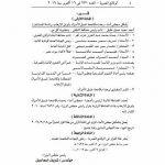 شقيق السيسي رئيس وحدة مكافحة تمويل الإرهاب يرفض تعيين حرس خاص