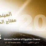 «الحلم» يفتتح المهرجان القومي للسينما المصرية