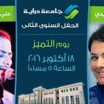 دينا الوديدي وعلي الهلباوي يحييان يوم التميز بجامعة دراية