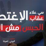 مذيع تونسي يثير الجدل بعد استضافة فتاة تعرضت للاغتصاب