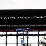 إعلان باللغة العربية يسخر من ترامب
