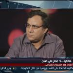 فيديو| عمار علي حسن: نسبة طلبات هجرة الشباب المصري إلى أمريكا «مفزعة»