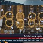 فيديو| شعبة الذهب: التجار المصريون توقفوا عن البيع والشراء