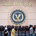 «الداخلية» المصرية ترد على تحذيرات السفارات الغربية لرعاياها في القاهرة