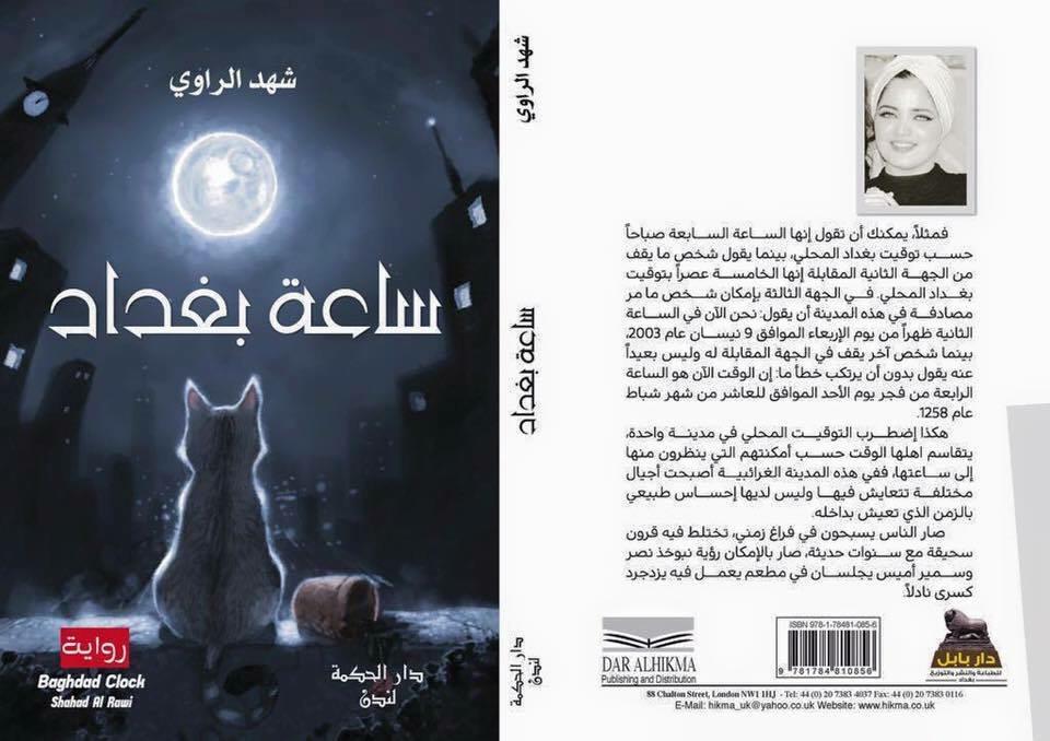 f8c58b982 شهد الراوي تطرح «ساعة بغداد» من لندن – قناة الغد