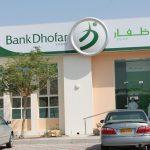 فشل مفاوضات اندماج بنكي«ظفار» و«صحار» العمانيين