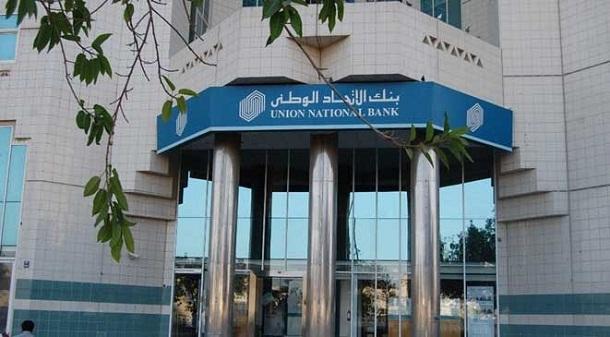 بنك الاتحاد الوطني يفتتح فرعا في الصين ويتوسع في مصر | قناة الغد