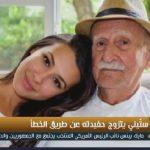 فيديو  ستيني يتزوج حفيدته عن طريق الخطأ