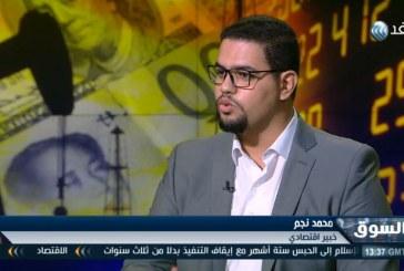 فيديو| محلل اقتصادي: قرارات «الأعلى للاستثمار» أثرت إيجابياً على الصناعة المحلية المصرية