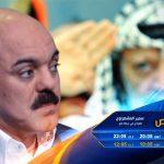 الثلاثاء.. «لقاء خاص» مع القيادي الفلسطيني الفتحاوي سمير المشهراوي