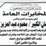 المخابرات العامة المصرية تنعى الفنان محمود عبد العزيز