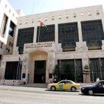 تراجع ودائع البنوك في الأردن 0.5% في 9 أشهر