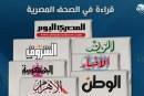 صحف القاهرة: جشع التجار يتحدى الحكومة والشعب..وانخفاض الأسعار خلال 45 يوما
