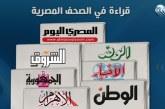 صحف القاهرة:انطلاق أعمال القمة العربية وسط حضور غير مسبوق..والقضاة يلجأون للرئيس