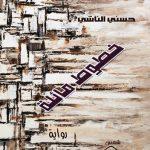 بعد 14 عاما من رحيله.. صدور «خطوط مائلة» للروائي العراقي حسني الناشي