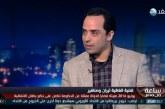 فيديو| المغازي: توقيع رئيس الوزراء المصري على اتفاقية ترسيم الحدود «باطل»
