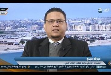 فيديو| «النواب» الليبي يدعو إلى الحفاظ على المؤسسة العسكرية بقيادة حفتر