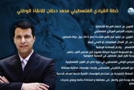 فيديوجراف| خطة القيادي الفلسطيني محمد دحلان للإنقاذ الوطني