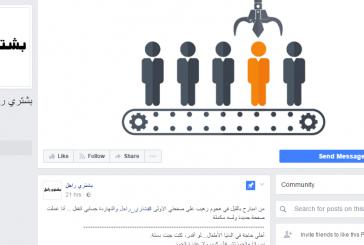 فيسبوك يغلق حساب فتاة «بشتري راجل» بعد الهجوم عليها