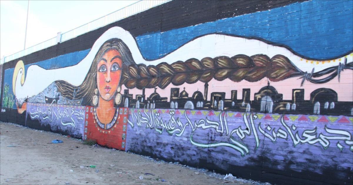 يوم جديد  «جدارية فنية» تختصر هموم غزة وتطلعات أهلها   الغد